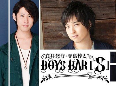 BOYSBAR[S] 公開録音イベント 【2部 バックヤードへようこそ。】