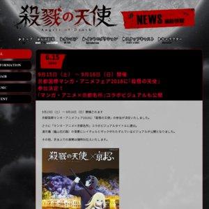 TVアニメ「殺戮の天使」先行上映会