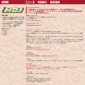 Vシネマ忍風戦隊ハリケンジャー 10 YEARS AFTER 発売記念イベント in 湯沢東映ホテル