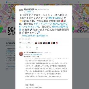 旅する☆ディアステージ 新潟公演 夜の部