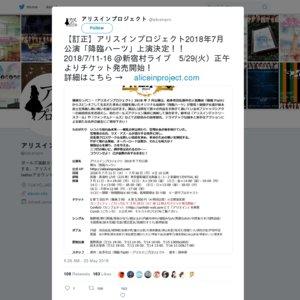 舞台「降臨ハーツ」7/15 18:00 月組