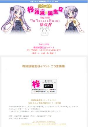 2018年 らき☆すた 柊姉妹誕生日イベント 2日目