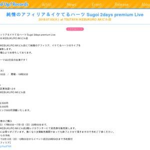 純情のアフィリア&イケてるハーツ Sugoi 2days premium Live【7/3】