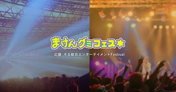 まけんグミフェス☆2018 SUMMER