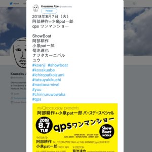 myQroczuqay presents 阿部耕作+小泉pat一郎 バースデースペシャル qps ワンマンショー
