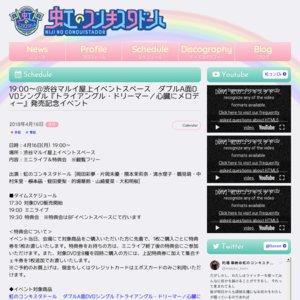 【4/16】19:00~@渋谷マルイ屋上イベントスペース ダブルA面DVDシングル『トライアングル・ドリーマー/心臓にメロディー』発売記念イベント
