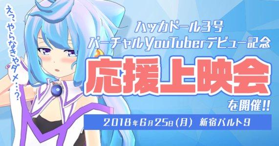 ハッカドール3号バーチャルYouTuberデビュー記念!応援上映会&トークショー