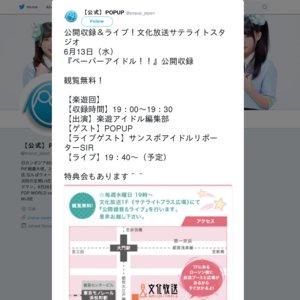 『ペーパーアイドル!!』公開収録
