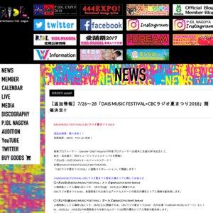 DAIS MUSIC FESTIVAL×CBCラジオ夏まつり2018(7/28 スペシャル)
