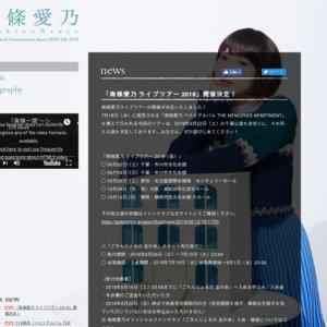 南條愛乃ライブツアー2018(仮)大阪公演
