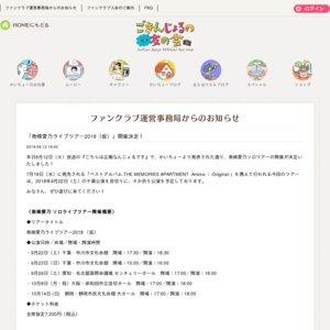 南條愛乃ライブツアー2018(仮)愛知公演
