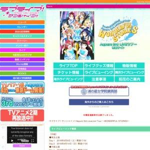 ラブライブ!サンシャイン!! Aqours 3rd LoveLive! Tour ~WONDERFUL STORIES~ 福岡公演 Day.1 ライブビューイング