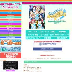 ラブライブ!サンシャイン!! Aqours 3rd LoveLive! Tour ~WONDERFUL STORIES~ 福岡公演 Day.2 ライブビューイング