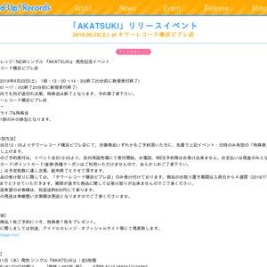 アイドルカレッジNewシングル『AKATSUKI』リリース記念イベント 6/23タワーレコード横浜ビブレ店 1部