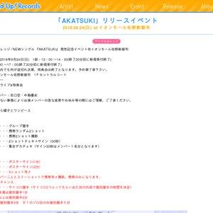 アイドルカレッジNewシングル『AKATSUKI』リリース記念イベント 6/24イオンモール佐野新都市 2部