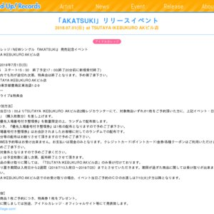 アイドルカレッジNewシングル『AKATSUKI』リリース記念イベント 7/1 TSUTAYA IKEBUKURO AKビル店