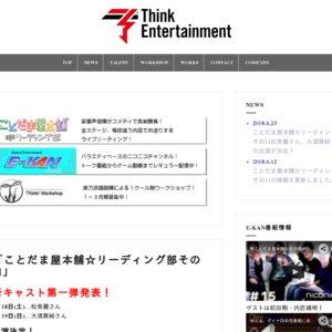 ことだま屋本舗☆リーディング部 その11 8/18 17:00回