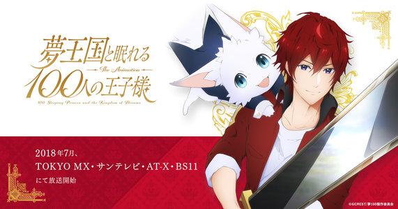 TVアニメ「夢王国と眠れる100人の王子様」先行上映会~姫様、王子がお目覚めです!~