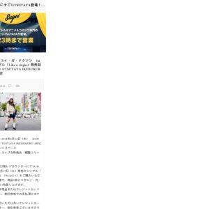 6/14(木)ユイ・ガ・ドクソン 1stソロシングル「Like a virgin」発売記念イベント@TSUTAYA IKEBUKURO AKビル店