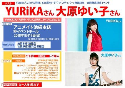 YURiKA「ふたりの羽根」&大原ゆい子「ハイステッパー」発売記念 合同発売記念イベント