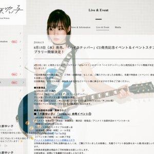 大原ゆい子「ハイステッパー」CD発売記念イベント ららぽーとTOKYO-BAYミニライブ&CDサイン会