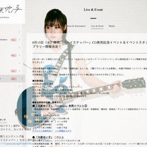 大原ゆい子「ハイステッパー」CD発売記念イベント 光が丘IMA 光の広場ミニライブ&CDサイン会