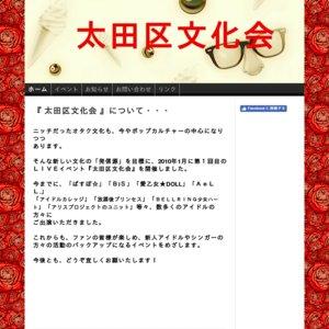 太田区文化会  Vol.427『 OTA音 』