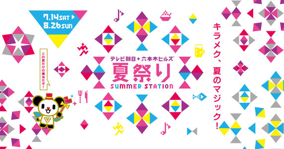 コカ・コーラ SUMMER STATION 音楽LIVE 18/07/31 lol SOLIDEMO