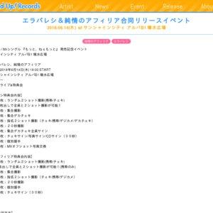 エラバレシ / 5thシングル 『もっと、ねぇもっと』 発売記念イベント @サンシャインシティ アルパB1 噴水広場