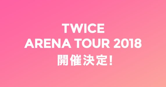 TWICE ARENA TOUR 2018 東京(1日目)
