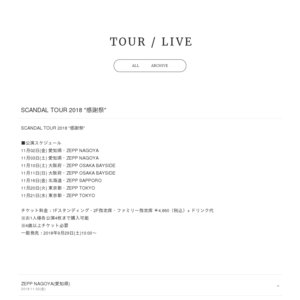 "SCANDAL TOUR 2018 ""感謝祭"" 愛知公演 1日目"
