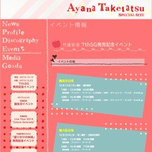 竹達彩奈Blu-ray&DVD発売記念トークイベント 第1回