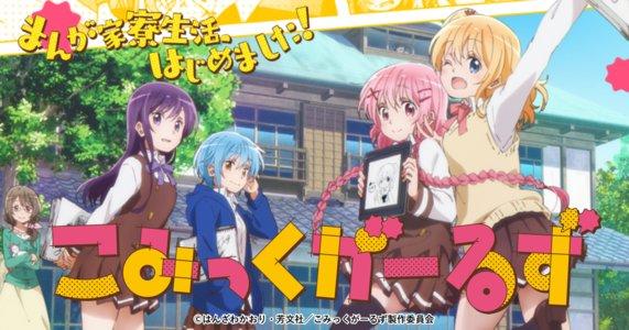 TVアニメ「こみっくがーるず」Blu-ray/DVD発売記念イベント 昼の部