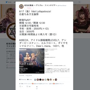 Idol Lollapalooza 虹色幻想曲〜プリズム・ファンタジア〜 白星ちあき 生誕祭