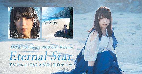 亜咲花 5thシングル「Eternal Star」発売記念イベント アニメイト名古屋