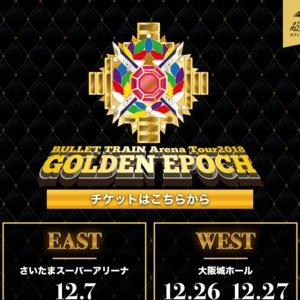 大阪1日目◆「BULLET TRAIN Arena Tour 2018 GOLDEN EPOCH」