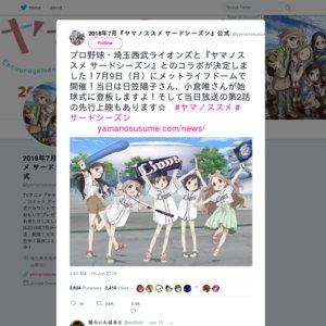 TVアニメ『ヤマノススメ サードシーズン』コラボデー