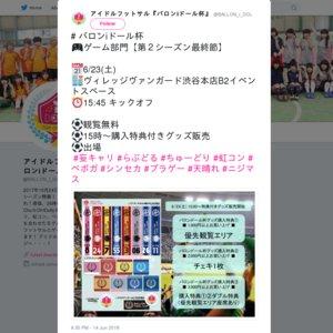 バロンiドール杯 ゲーム部門【第2シーズン最終節】
