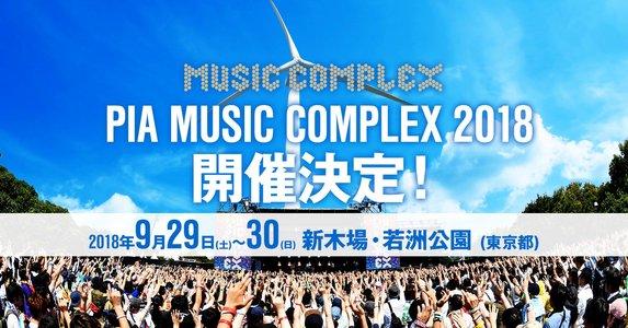 PIA MUSIC COMPLEX 2018 1日目
