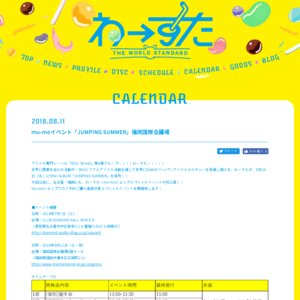 mu-moイベント「JUMPING SUMMER」名古屋