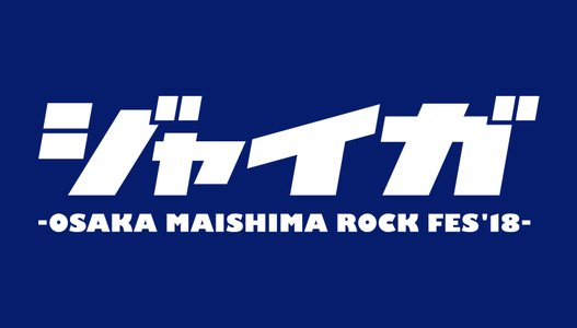 ジャイガ OSAKA MAISHIMA ROCK FES 2018 【2日目】