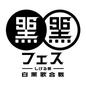 「黒フェス2018」〜しげる祭 白黒歌合戦〜
