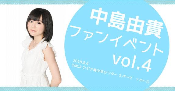中島由貴ファンイベント vol.4 【昼の部】