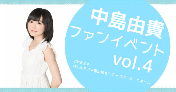 中島由貴ファンイベント vol.4 【夕の部】