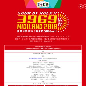 SHOW BY ROCK!! presents 「3969 MIDILAND 2018〜夏祭りだにゃ!!集まれSB69er!!〜」