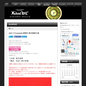 340スズキpresents 歌祭57 奥井雅美の巻