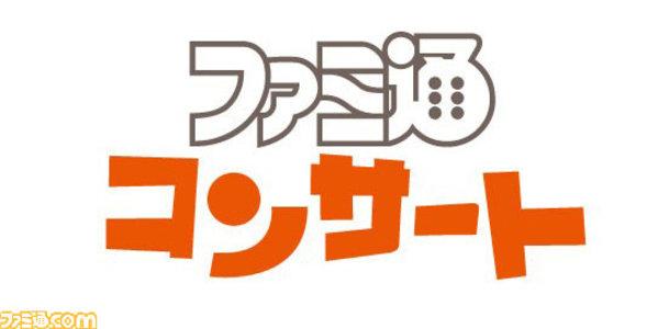 """立ち上げ公演 ファミ通コンサート """"音楽で巡るドット絵RPGの遺伝子"""" 昼公演"""