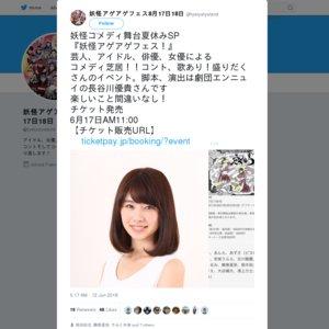 妖怪コメディ舞台夏休みSP『妖怪アゲアゲフェス!』8月18日 14:00公演