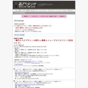嘉門タツオ デビュー35周年 to 還暦 & ニューアルバムリリース記念 ライブ 大阪・吹田