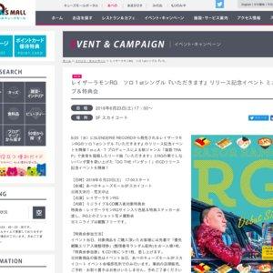 レイザーラモンRG ソロ1stシングル『いただきます』リリース記念イベント ミニライブ&特典会